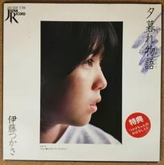 伊藤つかさ・夕暮れ物語(シングルレコード)