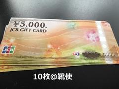 【商品券】JCBギフトカード 50000円分☆モバペイ各種 即日発送 ポイント