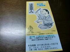 送料込み!浅草演芸ホール鑑賞券(昼の部) 2/4〜2/27