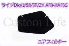 ライブDio/J/SR/ST/ZX AF34/AF35 エアフィルター メール便