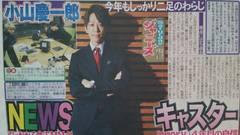 NEWS 小山慶一郎◇2017.2.4 日刊スポーツ Saturdayジャニーズ