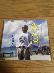 島人心(しまんちゅぐくる) PAPA辺土名 CD 美品