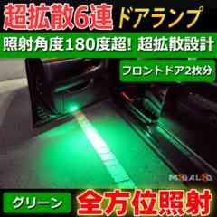 超LED】ローレルC35系前期後期/ドアランプ拡散6連2個セット/グリーン