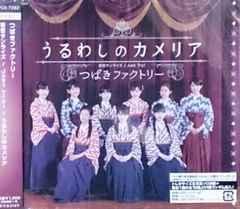 つばきファクトリー「初恋サンライズ」通常盤C CD未開封(生写真封入)