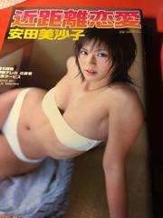 安田美沙子 写真集 近距離恋愛