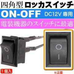 四角 ロッカスイッチ 汎用品ボタン DC12V ON OFF 2極 as1732
