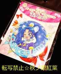 キラキラ☆プリキュアアラモードプリティストア限定 バースデー缶バッジ キュアジェラート