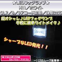 超LED】LEDフォグランプH11/ホワイト白■CL7/8/9アコード前期/後期対応