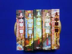 中古 KPC 真・中華一番 5冊 1〜最終話 全初版 コンビニ版