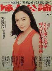 仲間由紀恵・相葉雅紀・氷川きよし…【婦人公論】2010.5.7号