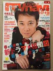 SMAP 中居正広◆月刊TVnavi 2017年5月号 切り抜き 6P+表紙 抜無
