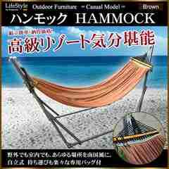 ★ハンモック 自立式 ブラウン キャンプ アウトドア [HM01]