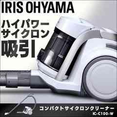 掃除機 サイクロン コンパクト IC-C100-W-k