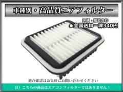 ●即送/送料340円 高品質エアフィルター ムーブ L900S L910S