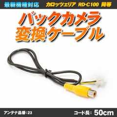 ■バックカメラ変換ケーブル RD-C100 互換【23】