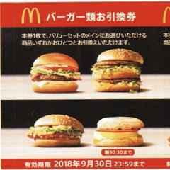 ☆マクドナルド 株主優待 バーガー類お引換券 1枚 切手可