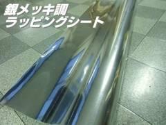 鏡面シルバーメッキ調カッティングシート152×200cmミラーメタル