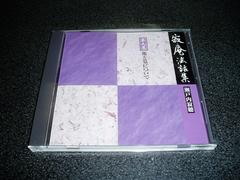 CD「瀬戸内寂聴/寂庵法話集-第九巻 死と墓について」即決