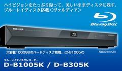 W録!大容量HDD内臓VARDIAブルーレイレコーダー
