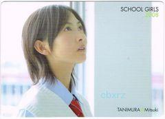 谷村美月2008SCHOOL GIRLSカード 雑誌付録