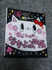プロフィール帳★未使用品「なかよぷ帳」