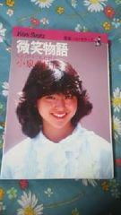 レア?1982年発売小泉今日子「微笑物語」