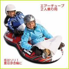 2人乗り用 超大型 エアーチューブ 冬は そり ・ 夏は 浮き輪