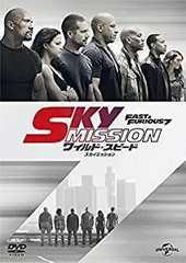 DVD新品 ワイルド・スピード SKY MISSION