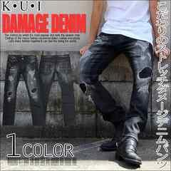 【K.U.I】ハードダメージ加工ブラックデニム新品黒XL【50236】