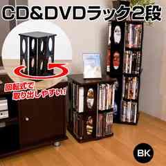 CD&DVDラック 2段