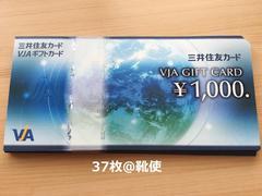 【商品券】VISAギフトカード 37000円分☆モバペイ各種/即日発送/ポイント