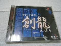 ロジック麻雀 創龍 三人打ち(PS用)