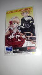 GOSICK 非売品 限定 図書カード Sランク ゴシック