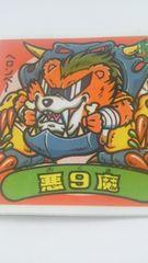 ロッテ 悪魔VS天使シール 悪9魔(ビックリマン)