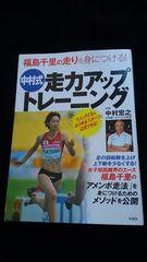 福島千里の走りを身につける 中村式 走力アップトレーニング