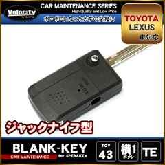 ■トヨタ ブランクキー 外品 横1ボタン ジャックナイフ【TEJ】