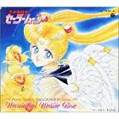 ■希少レアCD『美少女戦士セーラームーン メモリアル・ミュージック・ボックス』