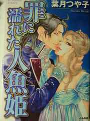 ☆「罪に濡れた人魚姫」葉月つや子