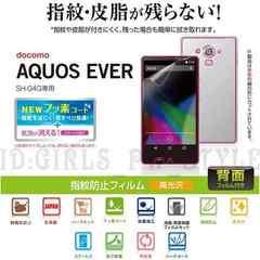 AQUOS SH-04G 指紋防止 高光沢 背面保護 液晶保護フィルム