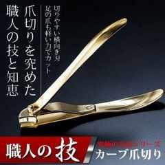 ☆カーブ爪切り 高級爪きり 切りやすい横向き刃
