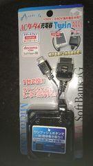 新品未使用!携帯の充電器Twinツイン1台2役・スマートフォン.FOMA