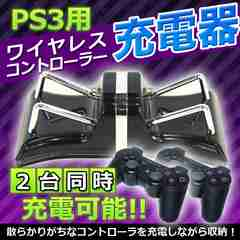 PS3用ワイヤレスコントローラー充電器 2台同時充電可能