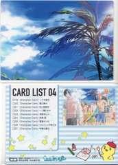 うたプリ♪トレーディングカード◆67 Puzzle Card/List-04