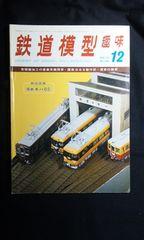 月刊 鉄道模型趣味 1973年12月号