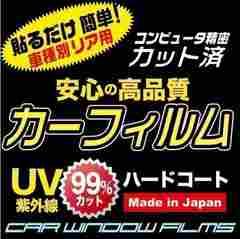 高級プロ仕様 ミニ ペースマン H25/3〜 カーフィルム リア