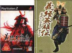 PS2 義経英雄伝 ソフト+公式パーフェクトガイド(攻略本) 送料185円