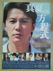 映画「ガリレオ〜真夏の方程式〜」見開きチラシ10枚�@ 福山雅治