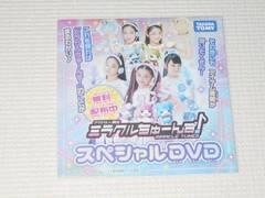 DVD★アイドル×戦士 ミラクルちゅーんず スペシャルDVD