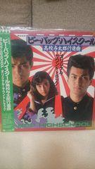 美品 貴重!当時モノ ビーバップハイスクール サントラ レコードLP(ドーナツ盤)