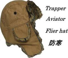 飛行帽 パイロット 防寒 アビエイター cap 帽子  ベージュ M924